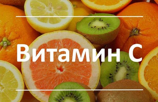 Витамин С в коллагене